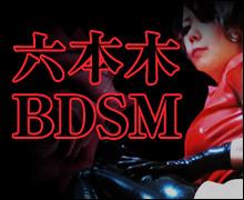 六本木BDSM