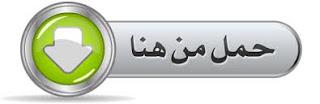 فيلم الزين لي فيك, فيلم زين فيك, فيلم نبيل عيوش كامل, فيلم مغربي لنبيل عيوش, الفيلم المغربي الإباحي